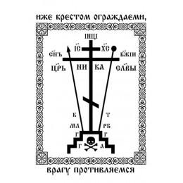Наклейка большая для освящения