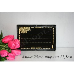Ритуальная табличка с надписью
